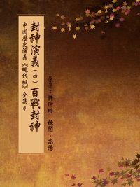 中國歷史演義《現代版》全集. 4, 封神演義. 四, 百戰封神