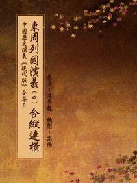 中國歷史演義《現代版》全集. 8, 東周列國演義. 四, 合縱連橫