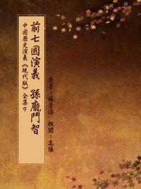 中國歷史演義《現代版》全集. 9, 前七國演義, 孫龐鬥智