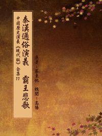 中國歷史演義《現代版》全集. 11, 秦漢通俗演義, 霸王悲歌