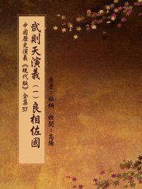 中國歷史演義《現代版》全集. 37, 武則天演義. 一, 良相佐國