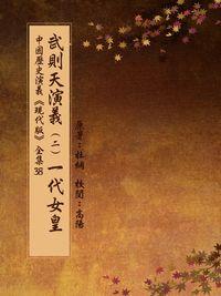 中國歷史演義《現代版》全集. 38, 武則天演義. 二, 一代女皇