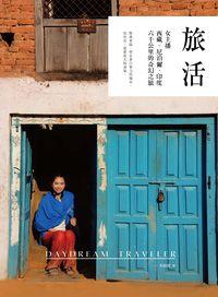 旅活:女主播西藏.印度.尼泊爾六千公里的奇幻之旅