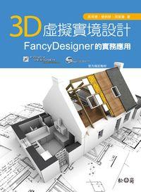 3D虛擬實境設計:FancyDesigner的實務應用