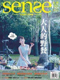 Sense好感 [第25期]:大人的野餐