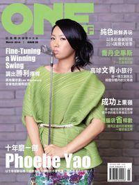 One Golf玩高爾夫 [第38期]:十年磨一劍Phoebe Yao