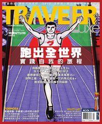 旅人誌 [第106期]:跑出全世界