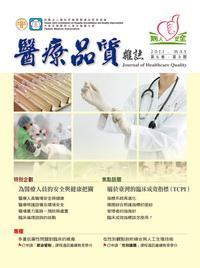 醫療品質雜誌 [第5卷‧第3期]:為醫療人員的安全與健康把關