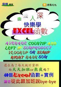 由淺入深快樂學Excel函數