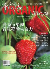 有機誌 [第83期]:農夫市集裡看見臺灣生命力