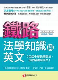 法學知識與英文(包括中華民國憲法、法學緒論與英文) [鐵路特考]