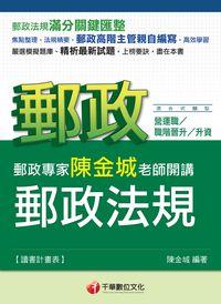 郵政專家陳金城老師開講:郵政法規(營運職/職階晉升/升資)