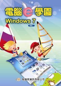 電腦e學園Windows 7