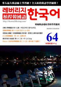 槓桿韓國語學習週刊 2014/03/12 [第64期] [有聲書]:首爾大學韓國語第三冊 第十五課
