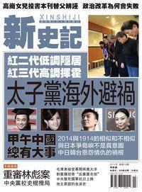新史記 [總第18期]:太子黨海外避禍
