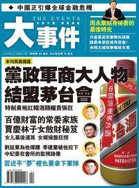 大事件 [總第30期]:黨政軍商大人物結盟茅台會
