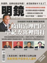 明鏡月刊 [總第50期]:王岐山清理門戶 中紀委窩裡開打