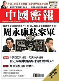 中國密報 [總第19期]:周永康私家軍