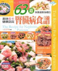 63道保養健康身體的腎臟病食譜:美味低卡健康窈窕