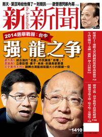新新聞 2014/03/13 [第1410期]:2014選舉戰報:台中 強.龍之爭