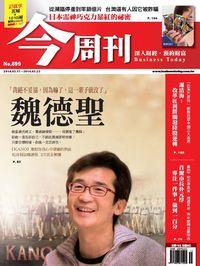 今周刊 2014/03/17 [第899期]:魏德聖