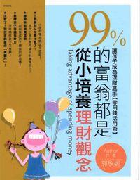 99%的富翁都是從小培養理財觀念:讓孩子成為理財高手(零用錢活用術)