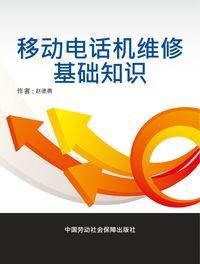 移動電話機維修基礎知識(初級 中級)