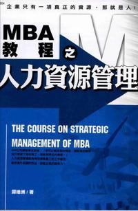 MBA教程之人力資源管理:企業只有一項真正的資源,那就是人!