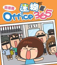 迷糊Office 365