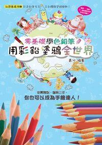 零基礎學色鉛筆:用彩鉛塗鴉全世界