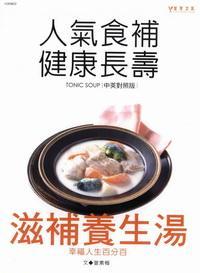 滋補養生湯:人氣食補健康長壽