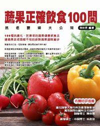 蔬果正確飲食100問:抗老要領大公開