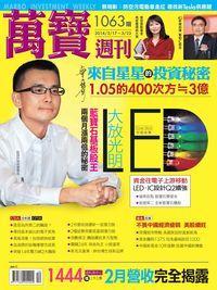萬寶週刊 2014/03/17 [第1063期]:來自星星的投資秘密
