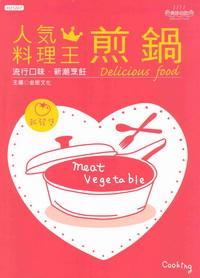 人氣料理王:煎鍋