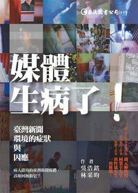 媒體生病了!:臺灣新聞環境的症狀與因應