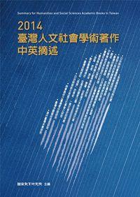 臺灣人文社會學術著作中英摘述. 2014