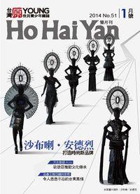 Ho Hai Yan台灣原Young:原住民青少年雜誌 [第51期]:沙布喇‧安德烈