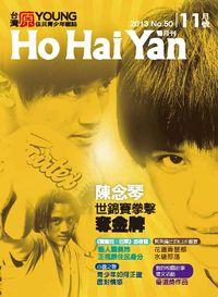 Ho Hai Yan台灣原Young:原住民青少年雜誌 [第50期]:陳念琴