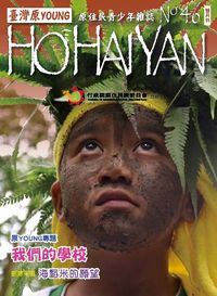 Ho Hai Yan台灣原Young:原住民青少年雜誌 [第46期]:我們的學校