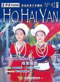 Ho Hai Yan台灣原Young:原住民青少年雜誌 [第42期]:成年禮讚