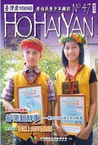 Ho Hai Yan台灣原Young:原住民青少年雜誌 [第47期]:部落新鮮事