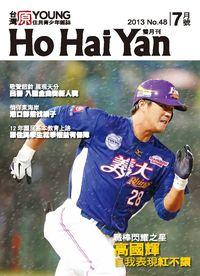 Ho Hai Yan台灣原Young:原住民青少年雜誌 [第48期]:高國輝