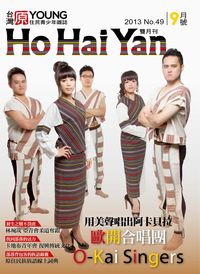 Ho Hai Yan台灣原Young:原住民青少年雜誌 [第49期]:歐開合唱團