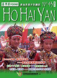 Ho Hai Yan台灣原Young:原住民青少年雜誌 [第43期]:部落新故鄉 原住民部落營造的故事