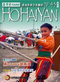 Ho Hai Yan台灣原Young:原住民青少年雜誌 [第45期]:原YOUNG說族語