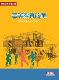 高等教育改革