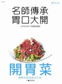 開胃菜:簡單料理清爽百分百