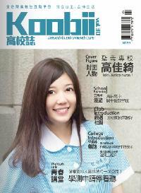 Koobii高校誌 [第30期]:學測申請停看聽