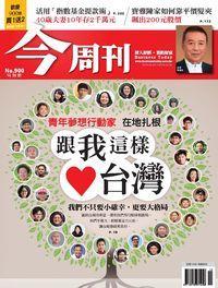 今周刊 2014/03/24 [第900期]:跟我這樣愛台灣