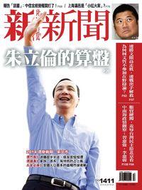 新新聞 2014/03/20 [第1411期]:朱立倫的算盤
